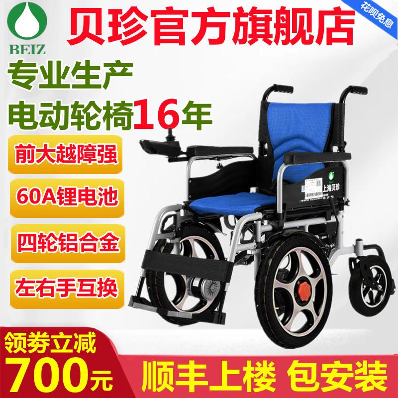 贝珍电动轮椅智能全自动折叠轻便越障锂电池残疾老年人代步车6301
