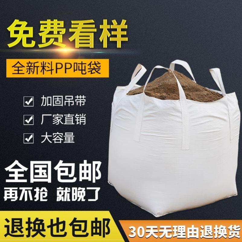 太空袋吨袋吨袋加厚吨包袋吨耐磨吨包吨集装袋工业污泥包大吊袋