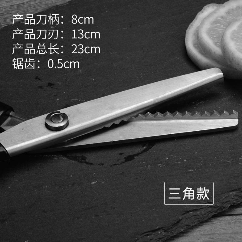 横木不锈钢锯齿剪刀橙皮柠檬皮剪刀鸡尾酒装饰花边剪刀
