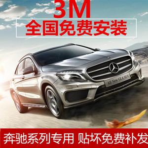 3M奔驰C260c200E260E200E300汽车贴膜全车膜太阳隔热防爆前挡膜80