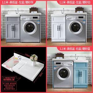 定制阳台洗衣机柜子北欧洗手台盆池槽一体柜高低盆洗池洗衣盆整体