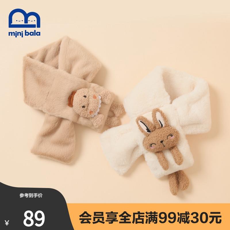 迷你巴拉巴拉儿童围巾2021冬季新款男童女童立体玩偶造型毛绒围巾