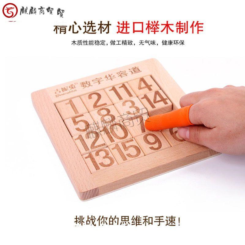 燃烧吧大脑数字华容道滑动拼图迷盘积木魔方学生迷宫解锁玩具