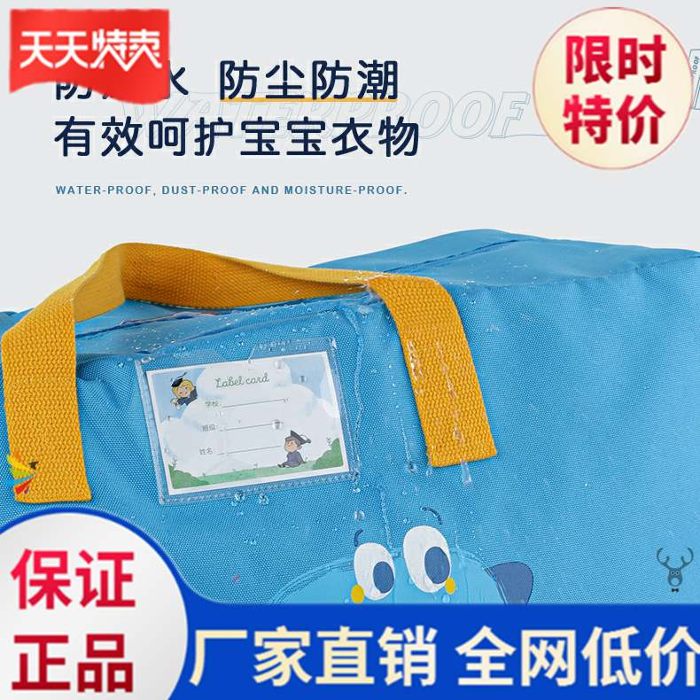 。 Quilt storage bag kindergarten dust-proof portable bedding high-capacity primary school students luggage bag portable clothes.