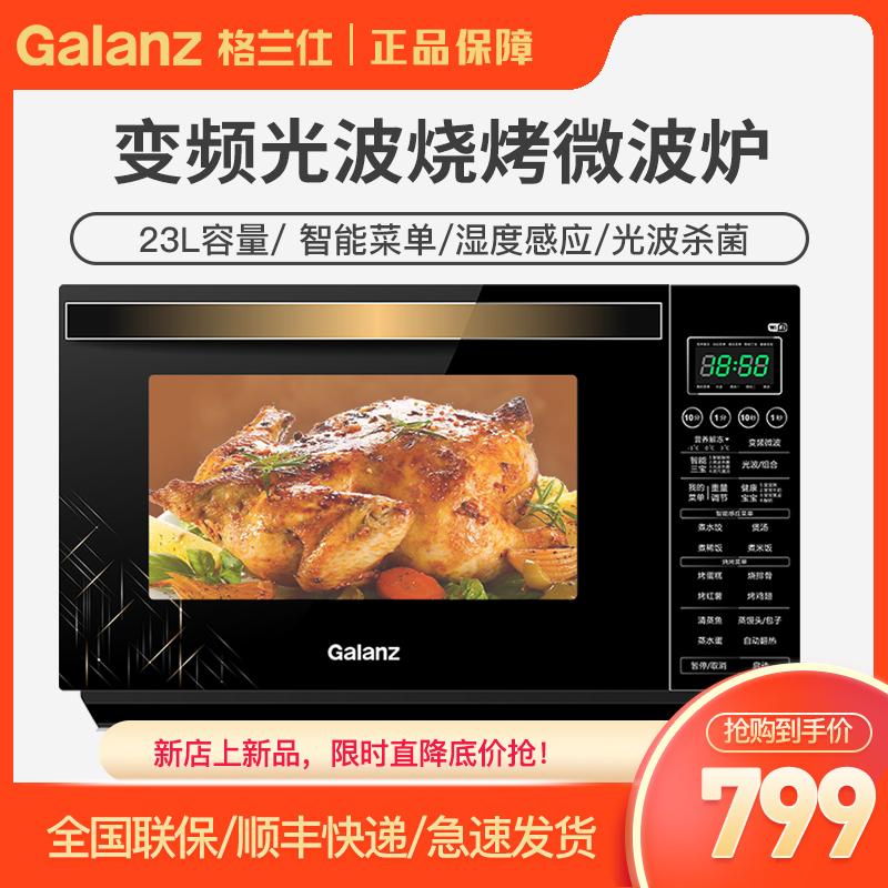 格兰仕微波炉智能菜单家用变频光波炉杀菌烤箱微蒸烤一体R6(TM)