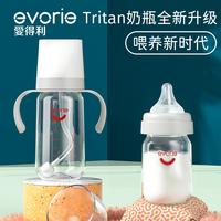 爱得利新生婴儿奶瓶6个月1-2-3岁以上宽口径仿母乳宝宝吸管防胀气