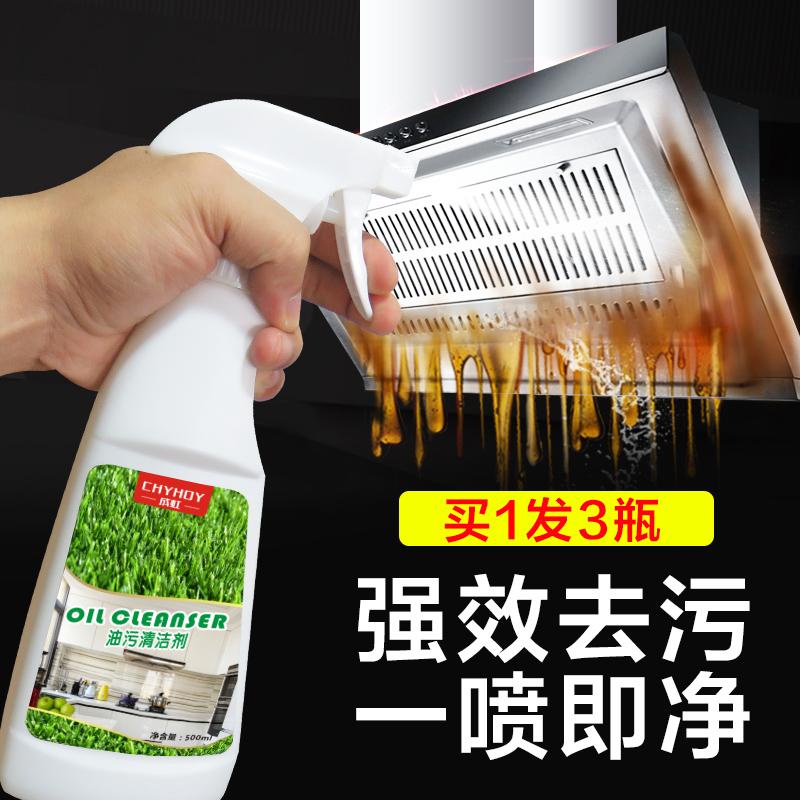 洗抽油烟机清洗剂家用厨房强力去污重油污净多功能除垢泡沫清洁剂限100000张券