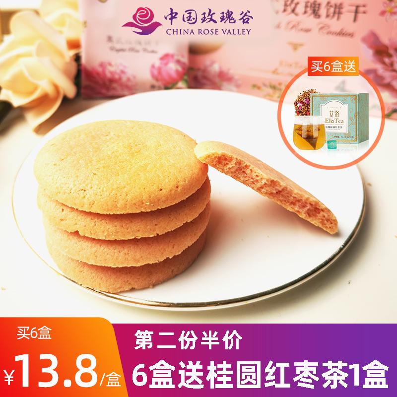 中国玫瑰谷艾洛英式玫瑰饼干小曲奇