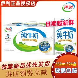 伊利纯牛奶16盒装20纯牛奶整箱批特价早餐奶实惠装浓香纯正全脂