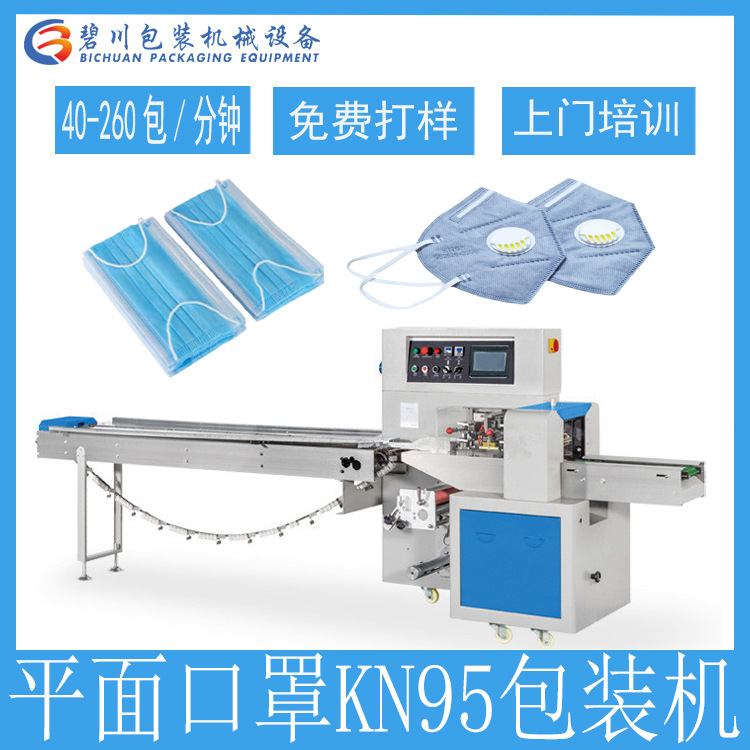 Pillow type packaging machine disposable mask packaging machine kn95 mask packaging machine willow type mask packaging machine equipment