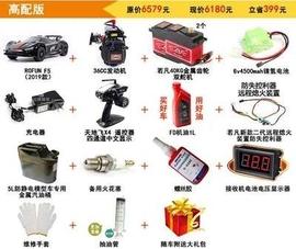 燃油专业烧油f5汽油动漂移遥控车高速跑赛车若rc凡油平模型成人