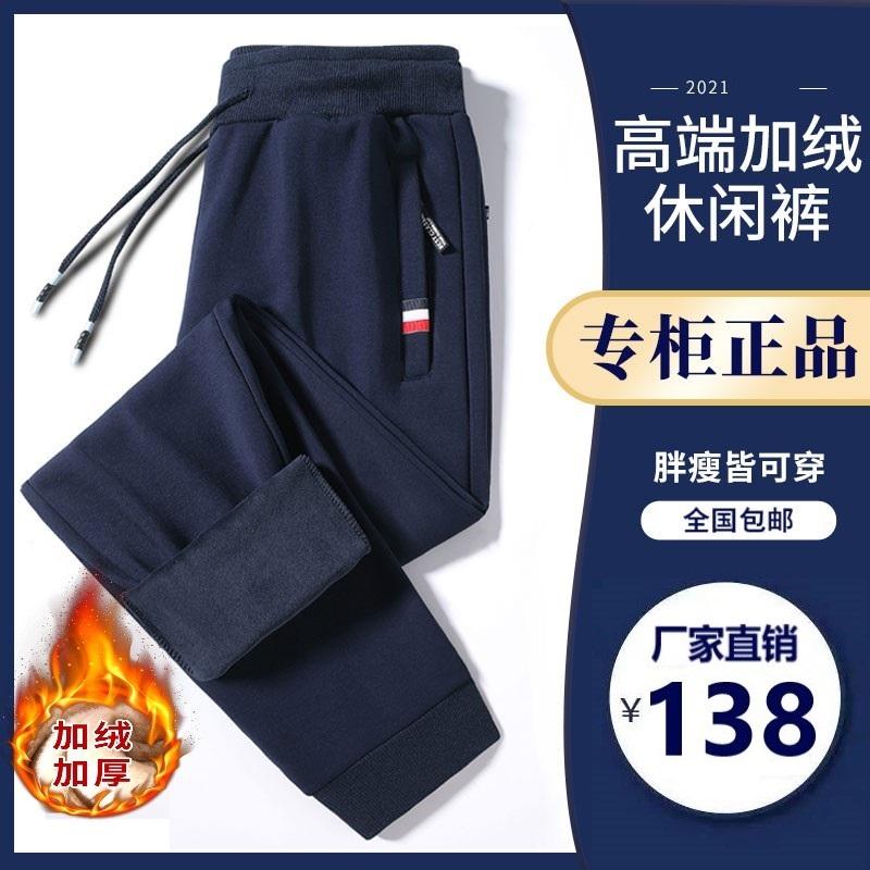 宇霖烨【加绒加厚厂家直销】2021爆款休闲运动裤【90-206斤】可穿