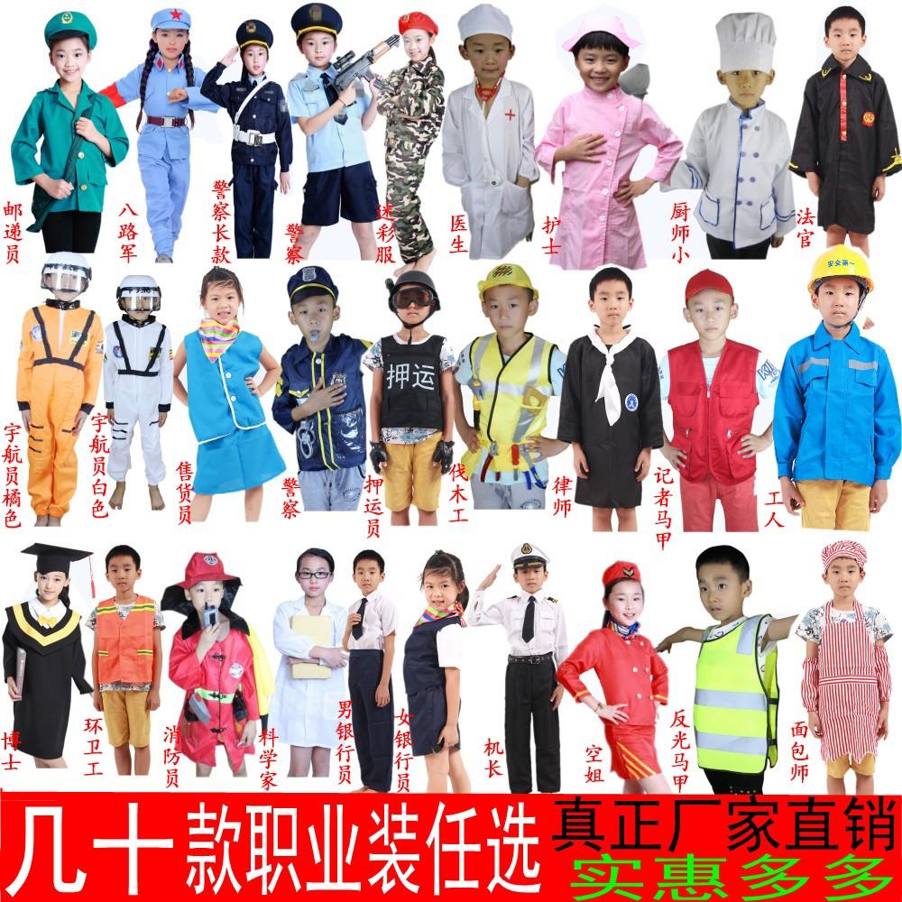 幼稚園の児童職業は服装を演じて体験します。