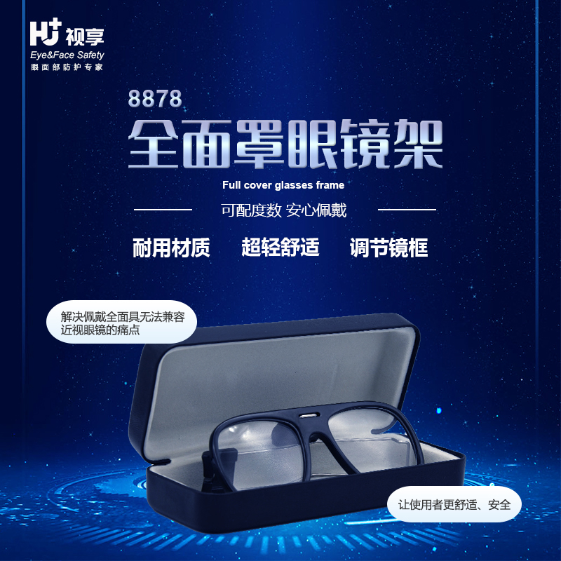 Huxiang full mask with built-in spectacle frame is convenient for myopic users to wear and match the full mask for operation