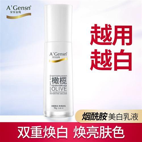 China nicotinamide whitening nourishing emulsion moisturizing Z, moisturizing face, brightening skin and cream for men and women in autumn and winter