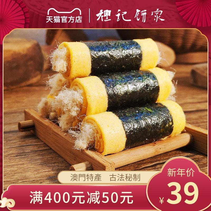 【食】礼记肉松蛋卷仔澳门礼记饼家