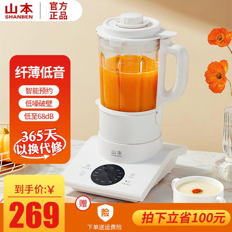 山本破壁机家用多功能加热全自动榨汁豆浆机非静音新款辅食料理机