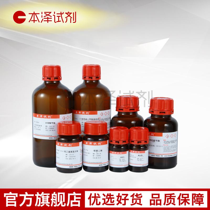 本泽试剂磷酸亚铁10028-23-6 50%