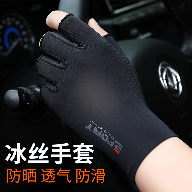 Grgn sunscreen gloves mens riding four seasons half cut thin sunscreen ice silk driving missing two fingers fishing Half Finger women
