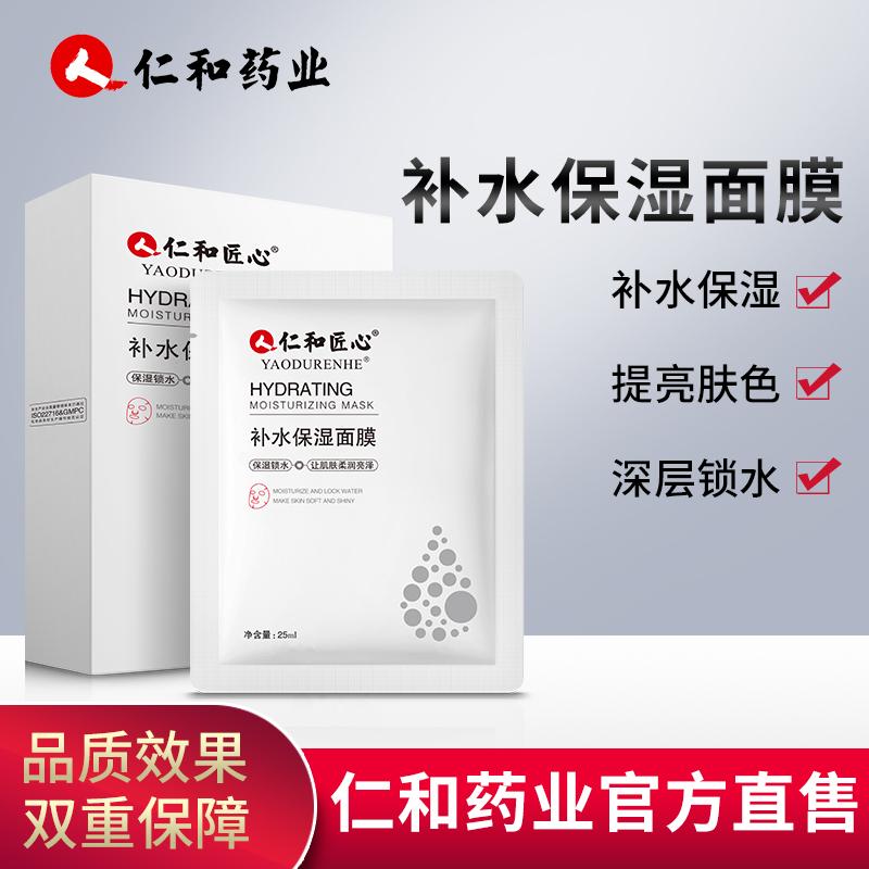 仁和补水保湿收缩毛孔面膜6D玻尿酸深层清洁修护官方正品
