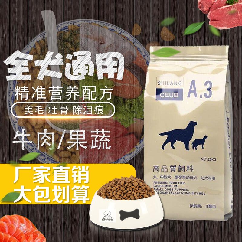 狗粮通用型20斤装10kg泰迪金毛拉布拉多萨摩耶大型犬成犬幼犬狗粮优惠券