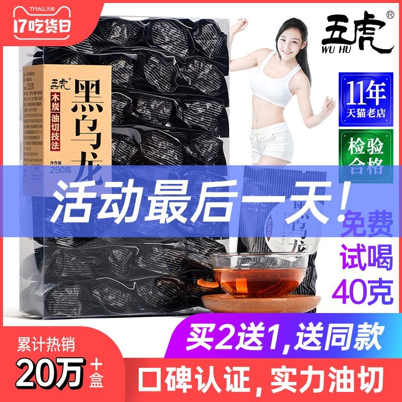 送同款木炭技法油切黑乌龙茶特级乌龙茶茶叶浓香型五虎正品1送2买