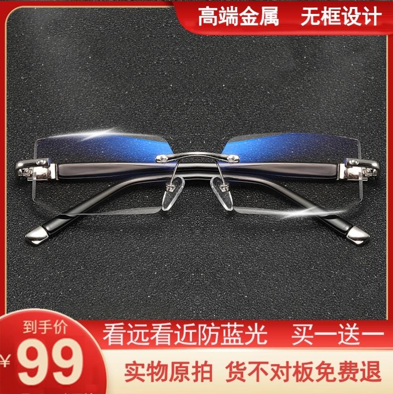 悦宏百货无框砖石切边一体防蓝光眼镜跨境防辐射成人平光眼镜