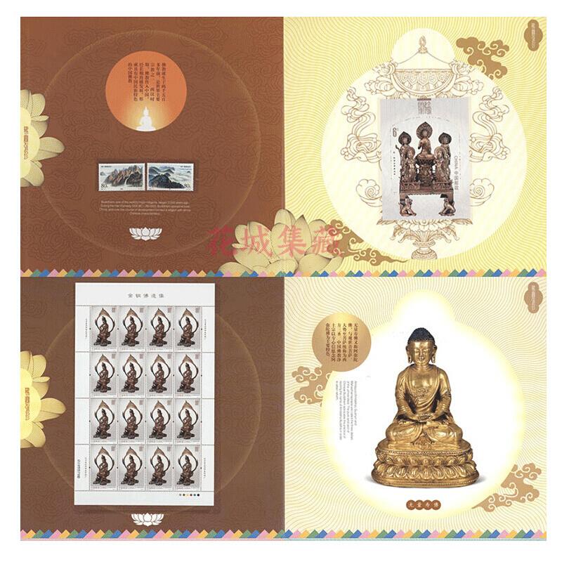 Buddha treasure and treasure stamp collection gold bronze Buddha statue stamp large edition stamp album Buddhist theme stamp collection.