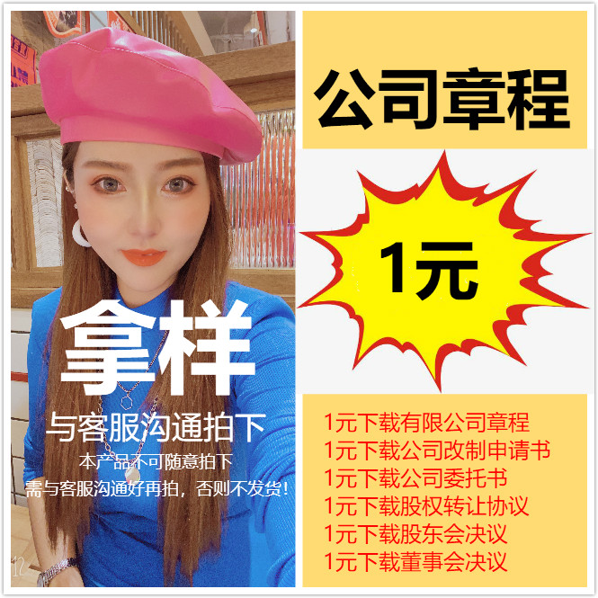 1 yuan to take samples to shoot the companys articles of association, board of directors resolution template, various templates, equity transfer agreement template