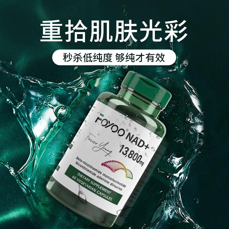 美国进口13800NMNucleotide增强型延缓β烟酰胺NAD+补充剂