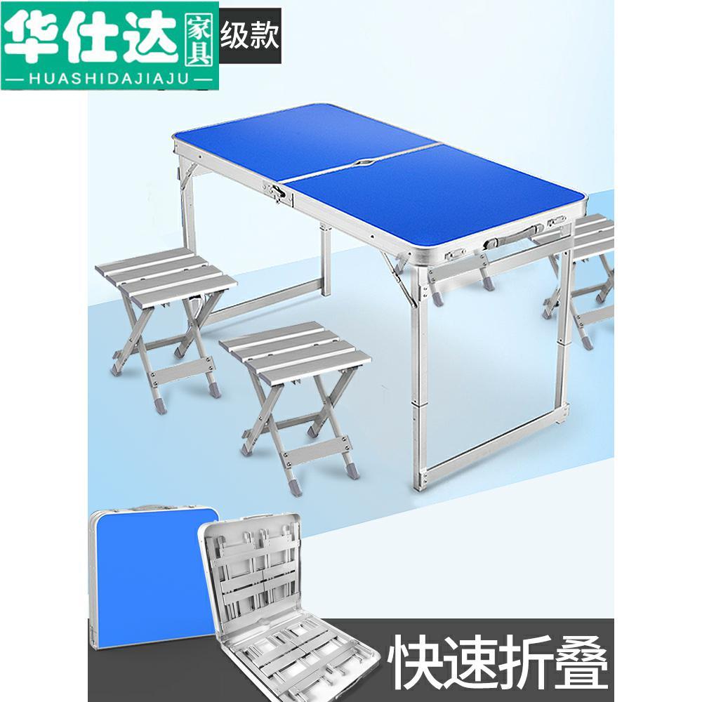 升哥折叠桌户外折叠桌子餐桌桌子折叠摆摊折叠桌铝合金桌家用