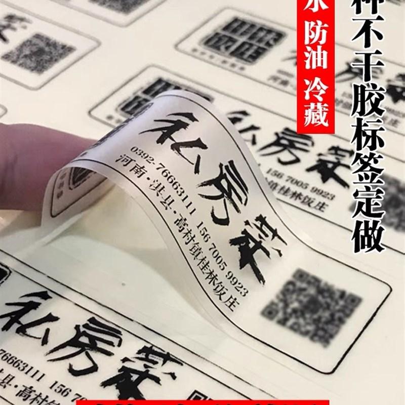 透明不干胶贴纸定制pvc防水二维码广告logo可印刷标签设E计奶茶杯