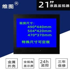 高檔21寸監視器監控顯示器液晶監視器代替CRT監視純平不用改機柜圖片