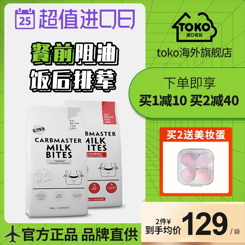 澳洲bioe白芸豆阻断剂嗨吃酵素奶片