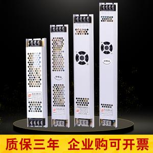 led超薄长条灯箱开关电源12v 24v卡布软膜静音变压器150w300w400w