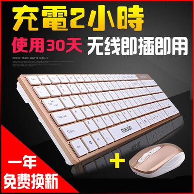 【待机30天】防水充电无线键盘鼠标套装电脑笔记本手机键鼠静音