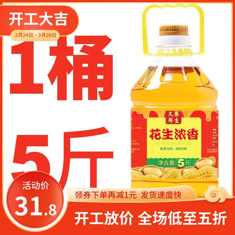特价花生浓香油非转基因食用油1桶5斤花生油玉米油调和油2.7L包邮