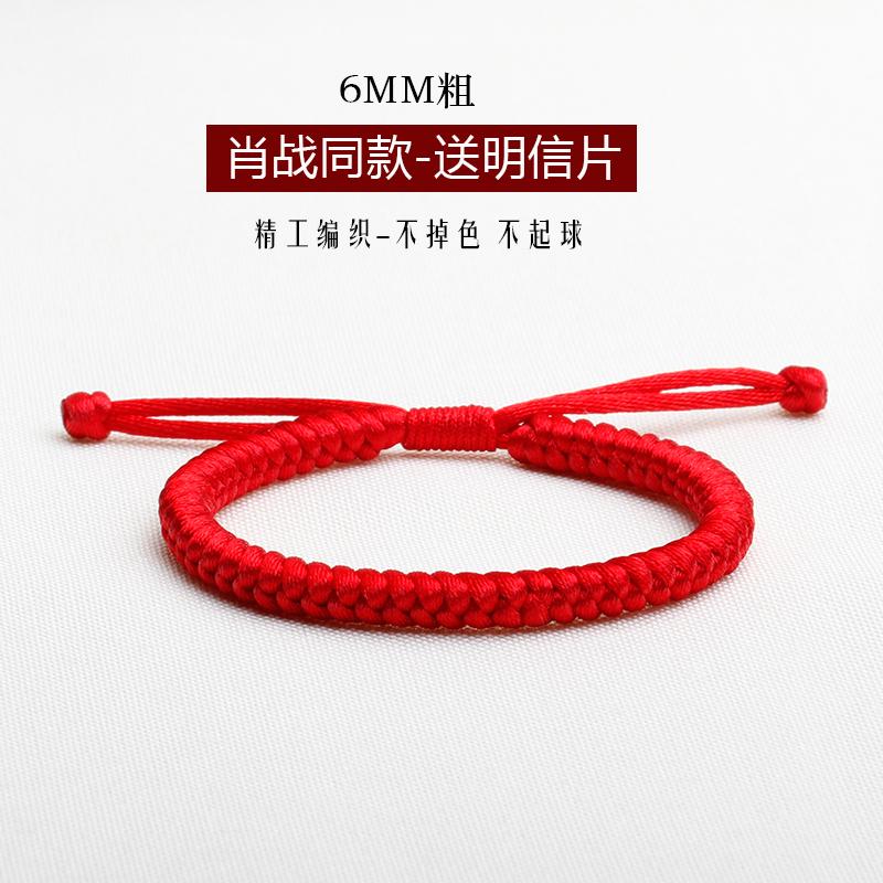 金刚结手绳肖战同款红绳手链男女手工编织情侣一对本命年转运礼物