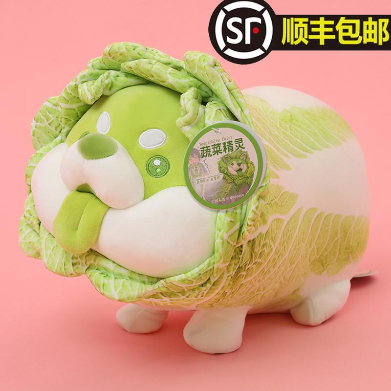 蔬菜精灵白菜狗公仔玩偶菜狗毛绒玩具娃娃抱睡觉抱枕男女生日礼物