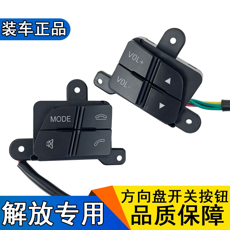 Applicable to Jiefang j6p steering wheel switch jh6 multi-function button telephone volume Qingdao original accessories