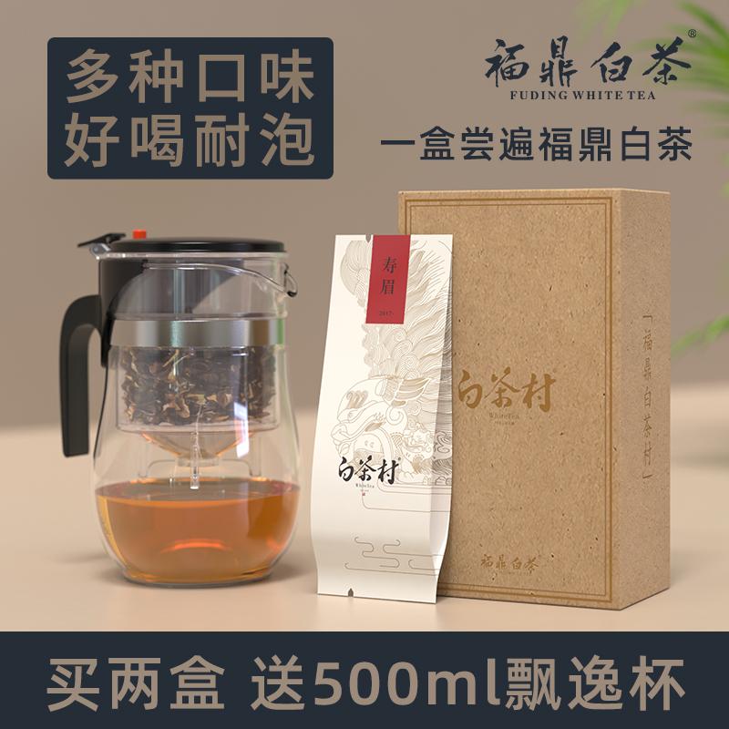 【限购2盒】白茶村福鼎白茶白牡丹寿眉贡眉老白茶散茶4包20克