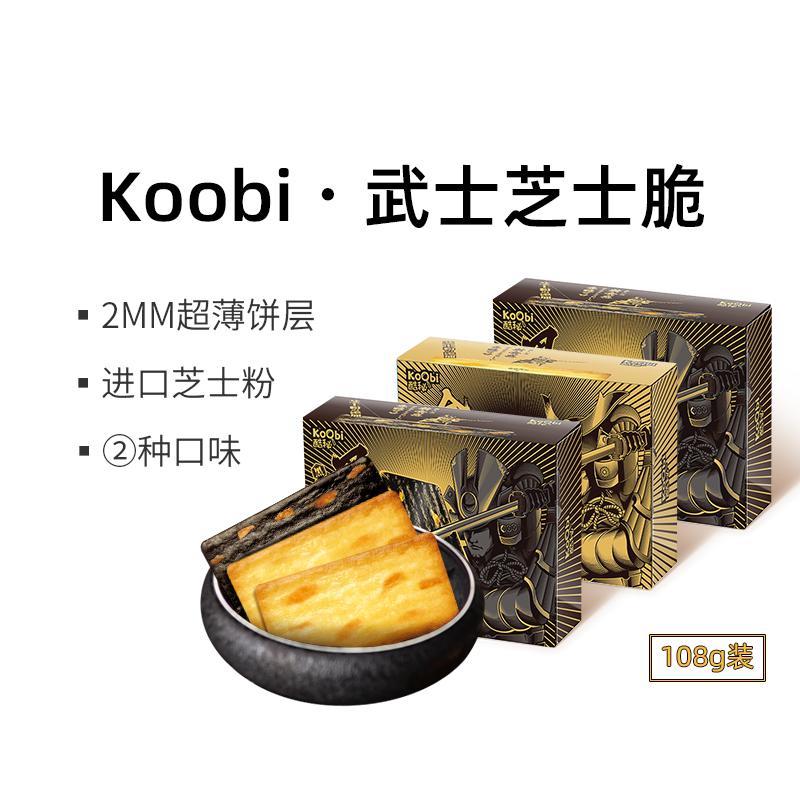 koobi /酷秘岩烧芝士咸甜薄脆饼干