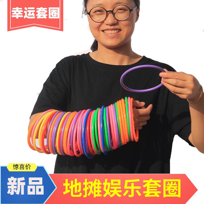 套圈圈新款儿童玩具地摊夜市传统摆摊套环中性游戏塑料圈益智