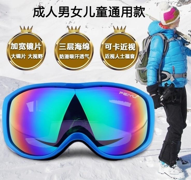 可滑雪防儿童护目镜儿童滑雪专业镜雾眼镜近视成人通用卡防风