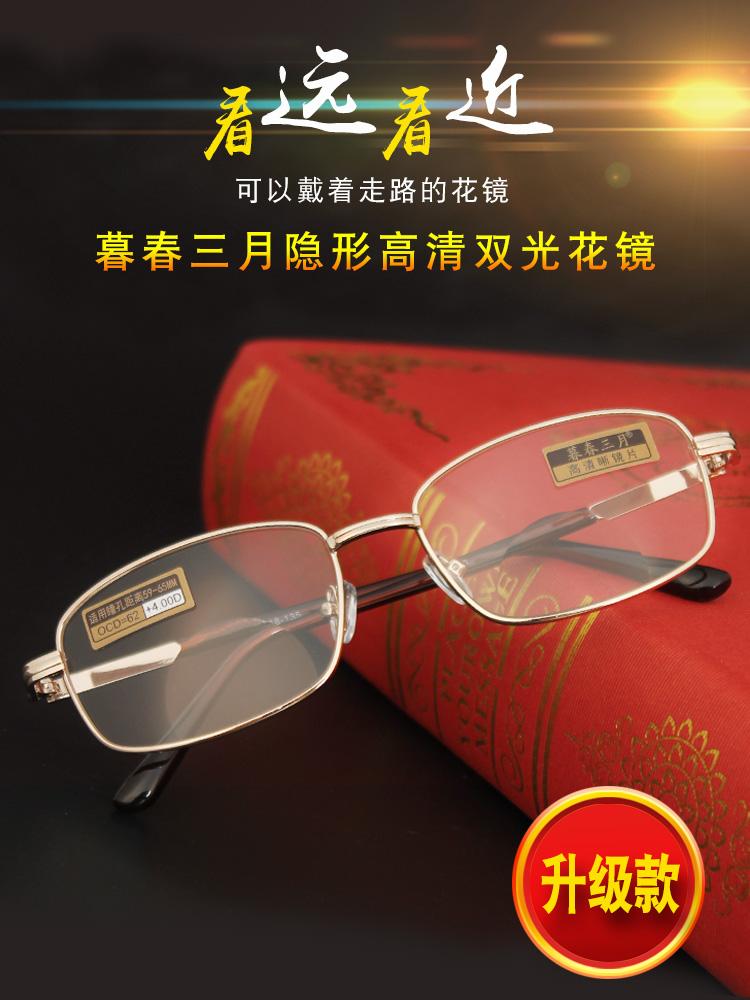 智能多双焦点老花镜中老年人眼镜远近两用老视镜防辐射抗疲劳男女
