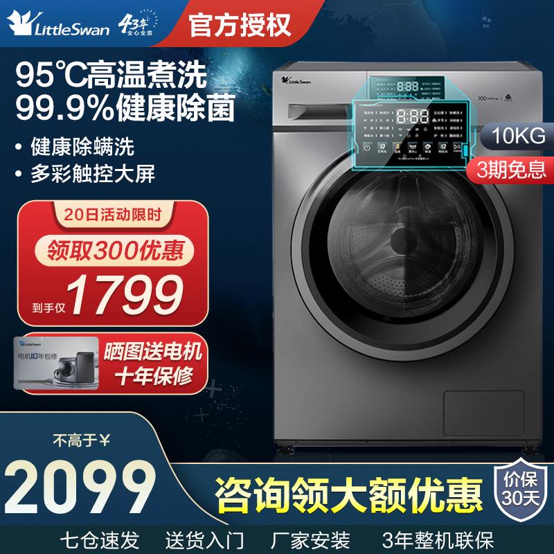 小天鹅洗衣机滚筒全自动家用10公斤kg官方旗舰店滚简TG100V23WDY
