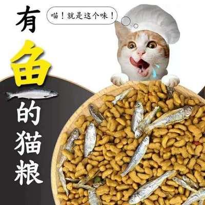 猫粮通用型幼猫成猫增肥猫粮鱼干猫粮试用装1斤装3斤5斤不吃包退