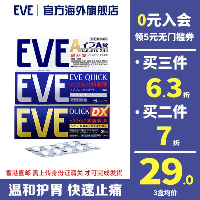 EVE止疼药痛经头疼牙痛布洛芬止痛药白兔速效退烧药头痛药片日本