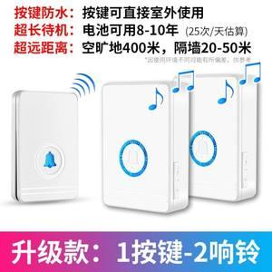 无线门铃家用英规门钟智能老人电防水电子遥控简易无限不用电池罩