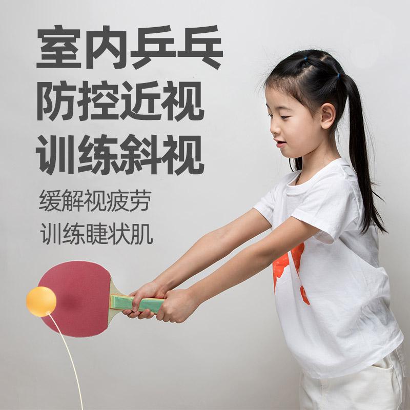 儿童室内弹力软轴乒乓球训练器预防近视神器斜视弱视远视训练玩具